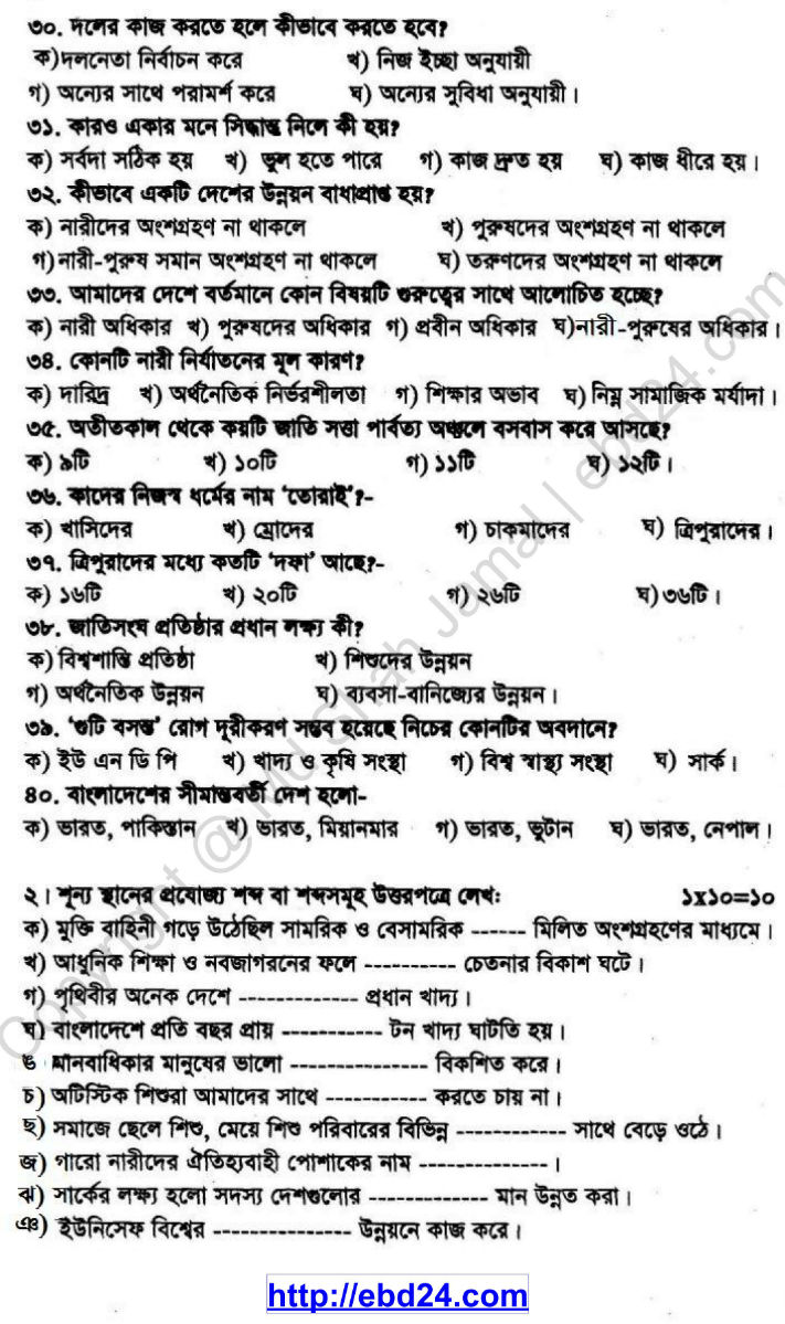 Bangladesh and Bisho Porichoy Suggestion and Question Patterns of PSC Examination 2013 (3)