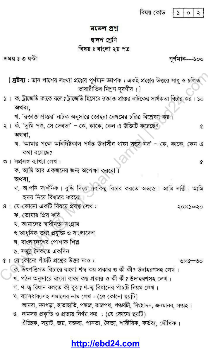 Bengali Suggestion and Question Patterns of HSC Examination 2014 (1)