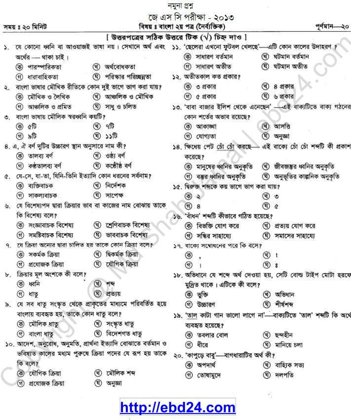Bengali Suggestion and Question Patterns of JSC Examination 2013(9)