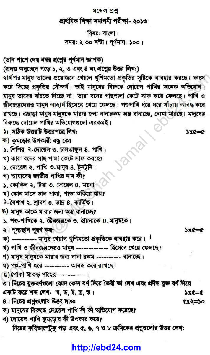 Bengali Suggestion and Question Patterns of PSC Examination 2013 (1)