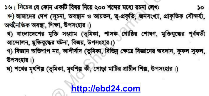 Bengali Suggestion and Question Patterns of PSC Examination 2013 (4)