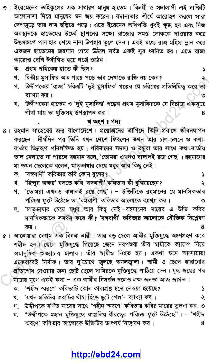 Bengali Suggestion and Question Patterns of SSC Examination 2014