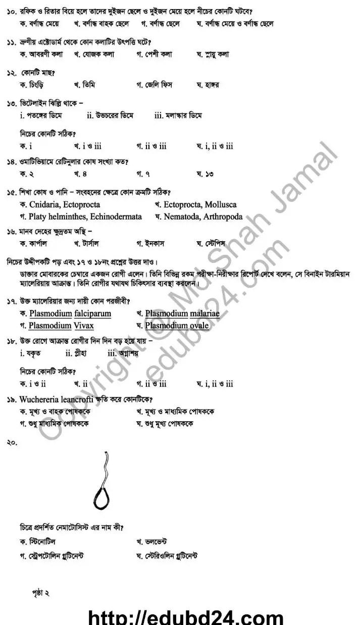 Biology 2nd Paper (4)