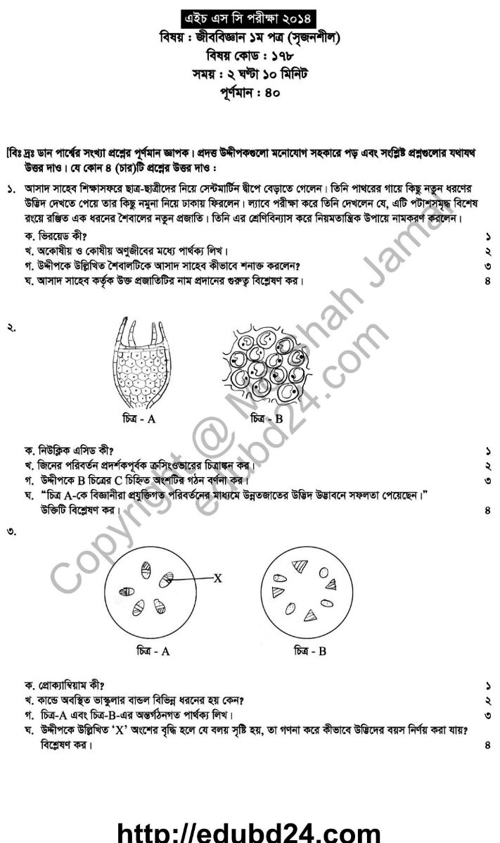 Boilogy 1st Paper (1)