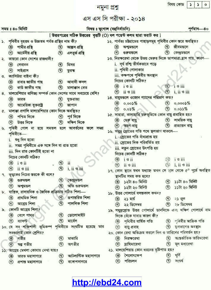Geography Suggestion and Question Patterns of SSC Examination 2014_05