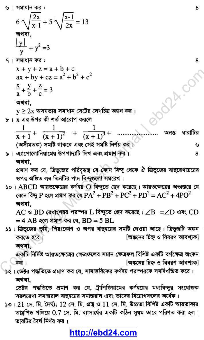 Heigher Mathematics Suggestion and Question Patterns of SSC Examination 20142