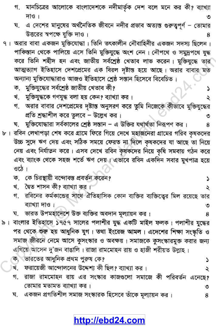 History Suggestion and Question Patterns of SSC Examination 2014 (3)