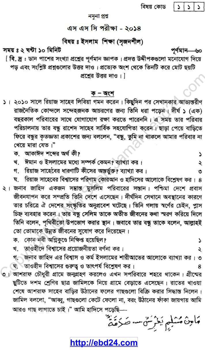Islam Shikkha Suggestion and Question Patterns of SSC Examination 2014 (1)