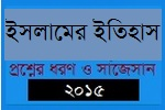 Suggestion and Question Patterns of HSC Examination 2015
