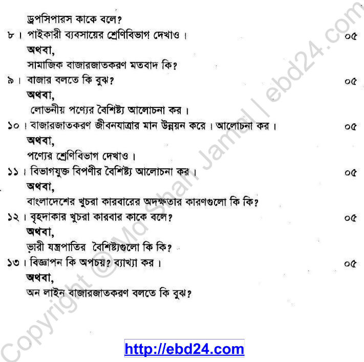 Marketing Suggestion and Question Patterns of HSC Examination 2014 (2)
