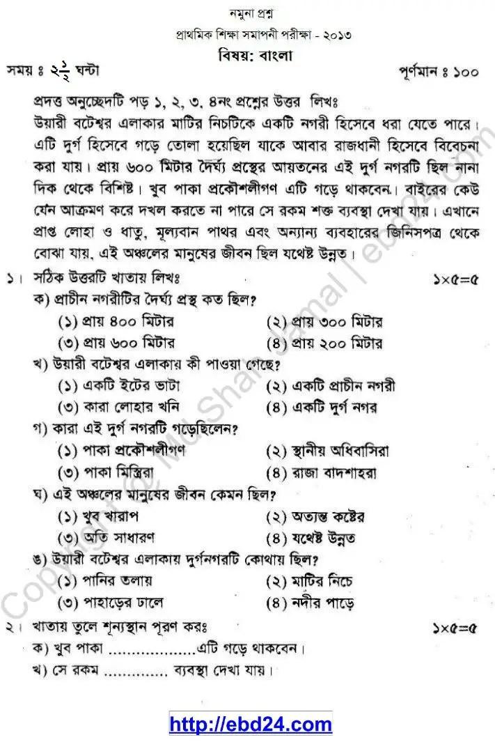 PSC Bangla 2013 _ 1
