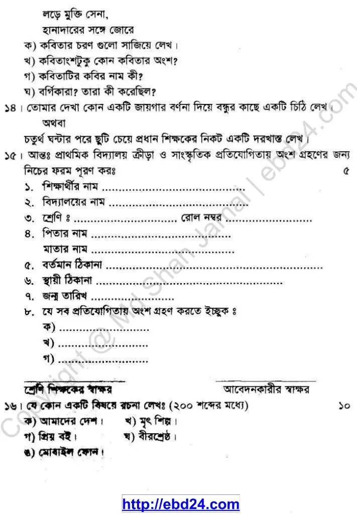 PSC Bangla 2013 _ 2