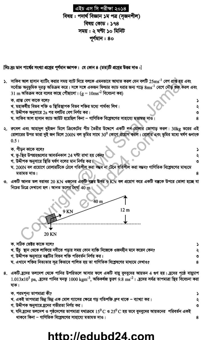 Physic 1st Paper (1)