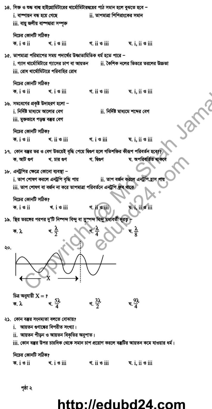 Physic 1st Paper (4)