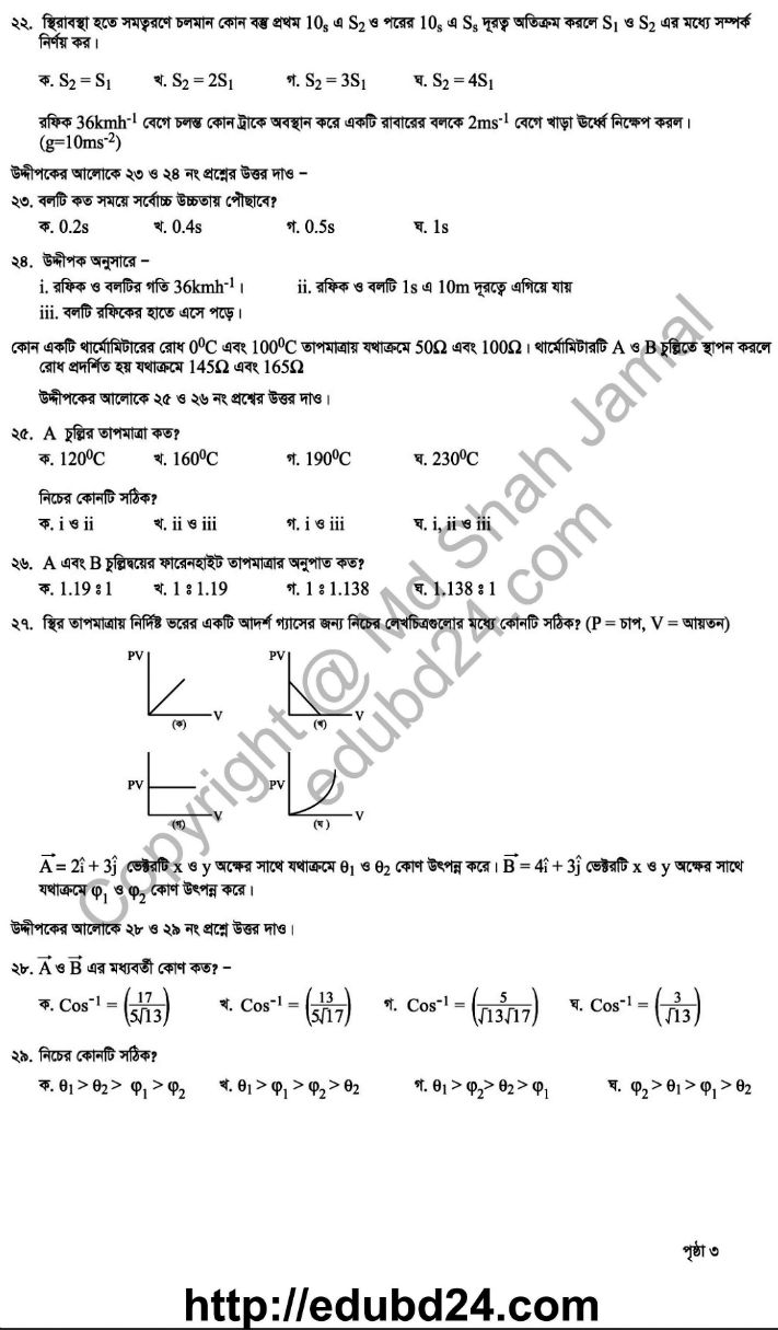 Physic 1st Paper (5)