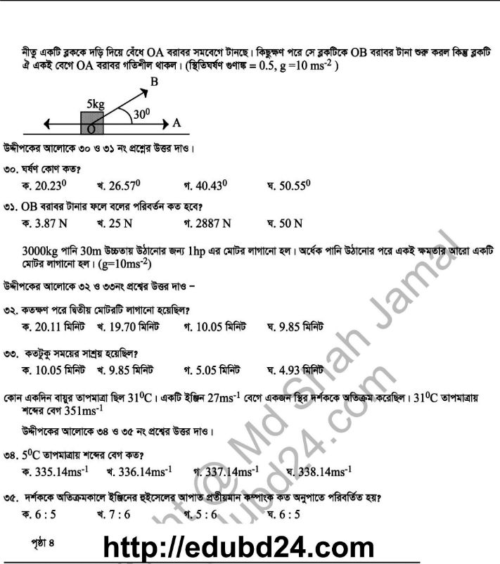 Physic 1st Paper (6)