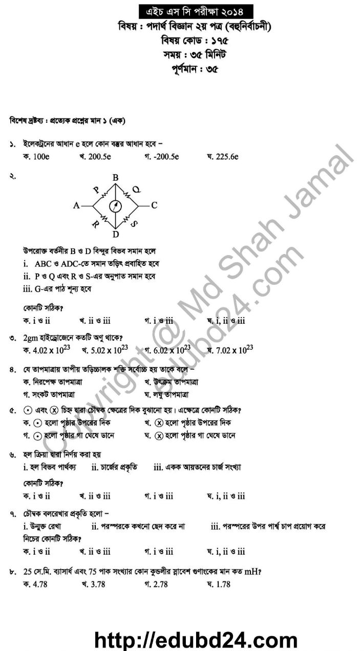 Physic 2nd Paper (3)