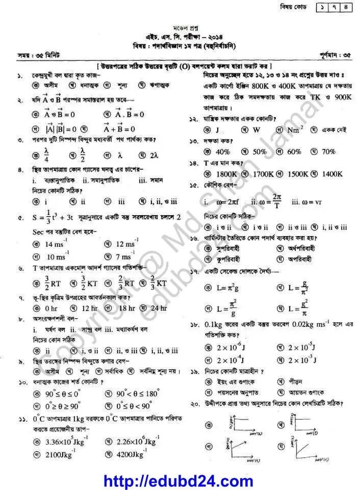 Physics 10.03.2014 (3)