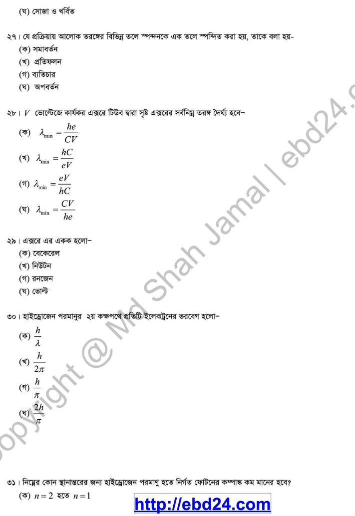 Physics Suggestion and Question Patterns of HSC Examination 2014 (9)