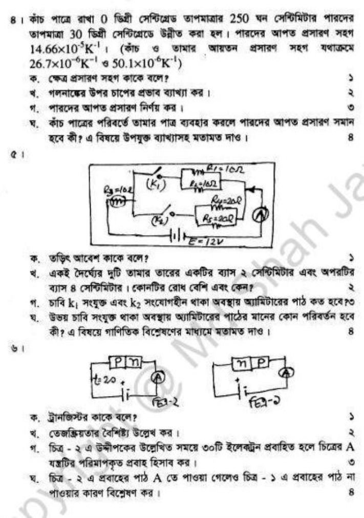 Physics Suggestion and Question Patterns of SSC Examination 2014 (2)