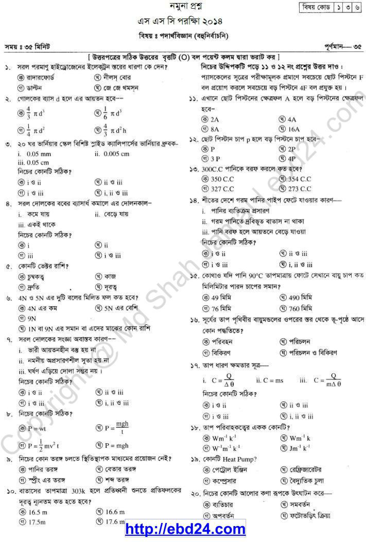 Physics Suggestion and Question Patterns of SSC Examination 2014 (3)