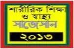 Sharirik-shikkha-O-Shasto-Suggestion-and-Question-Patterns-of-JSC-Examination-2013