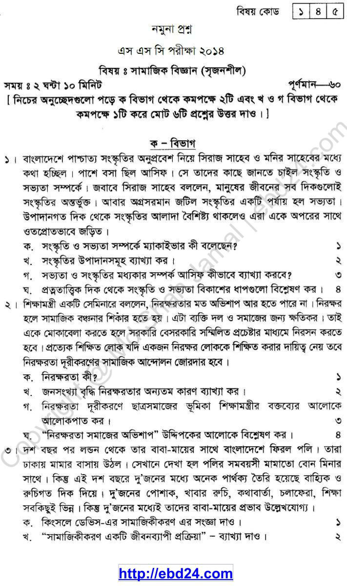 Social Science Suggestion and Question Patterns of SSC Examination 2014 (1)