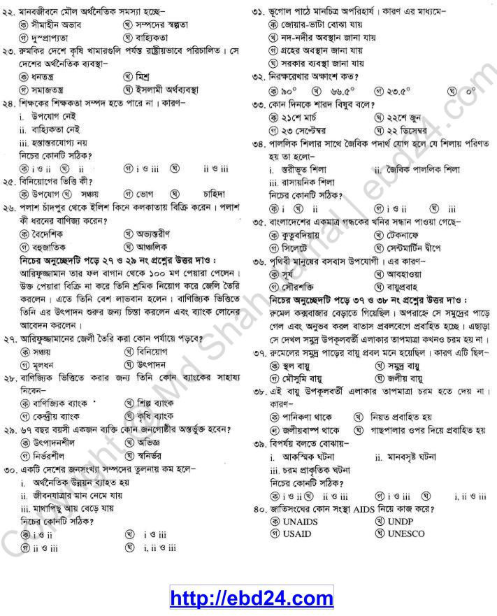 Social Science Suggestion and Question Patterns of SSC Examination 2014 (5)