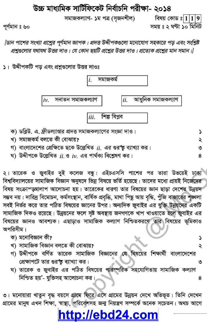 Social Welfare Suggestion and Question Patterns of HSC Examination 2014 (1)