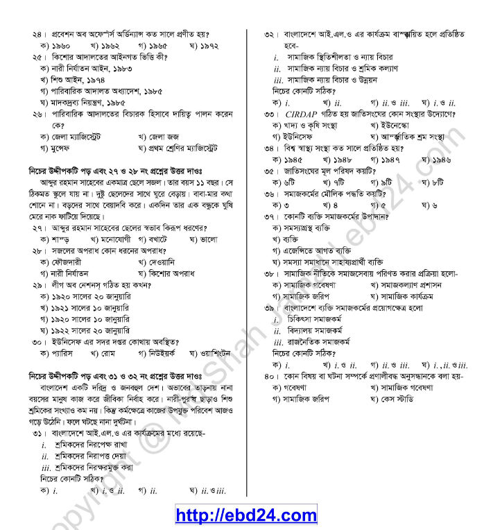 Social Welfare Suggestion and Question Patterns of HSC Examination 2014 (5)-w711