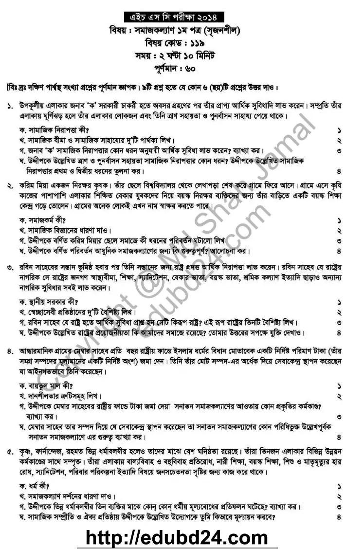 Somaj Kollan 1st Paper (1)
