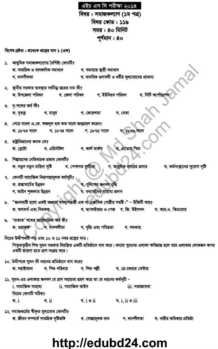 Somaj Kollan 1st Paper (3)