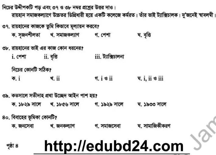 Somaj Kollan 1st Paper (6)