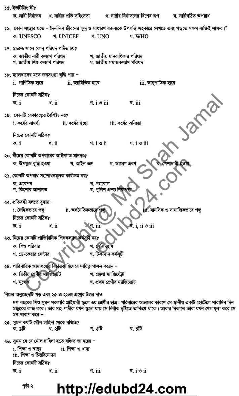 Somaj Kollan 2nd Paper (4)
