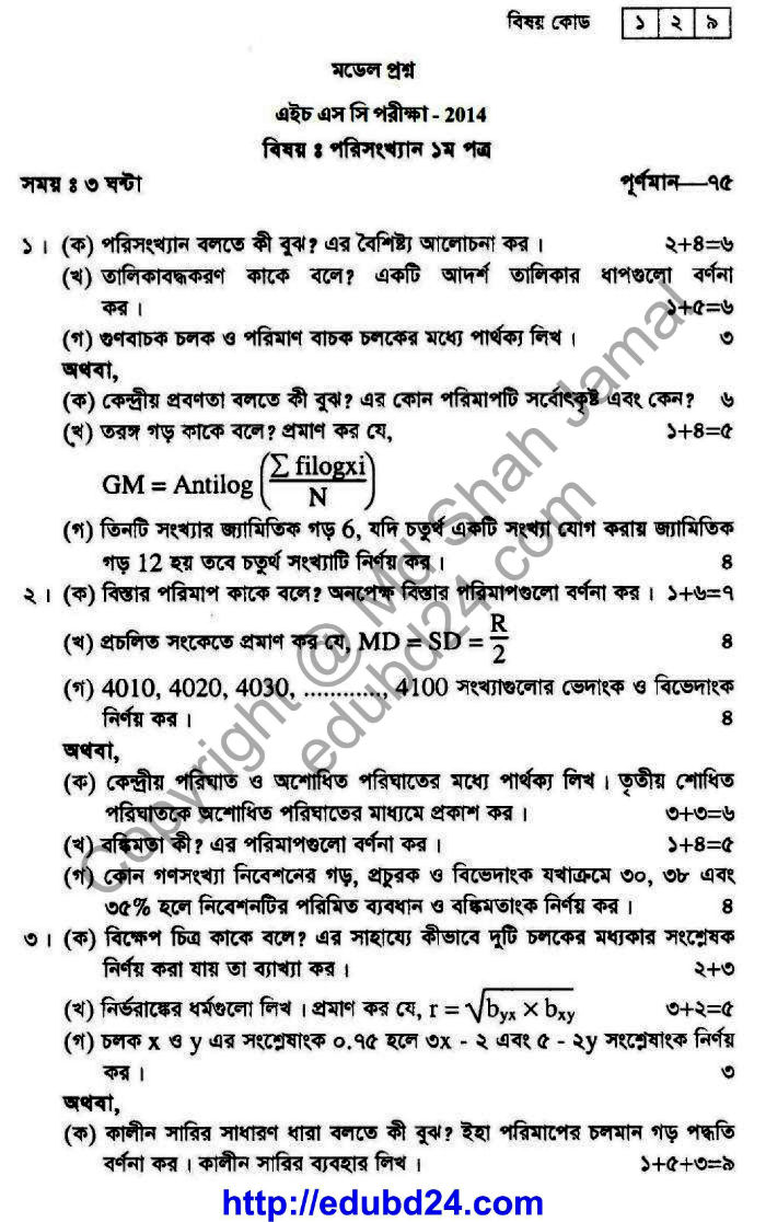 Statistics 02 02 2014 (1)