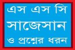Suggestion and Question Patterns of SSC Examination 2014