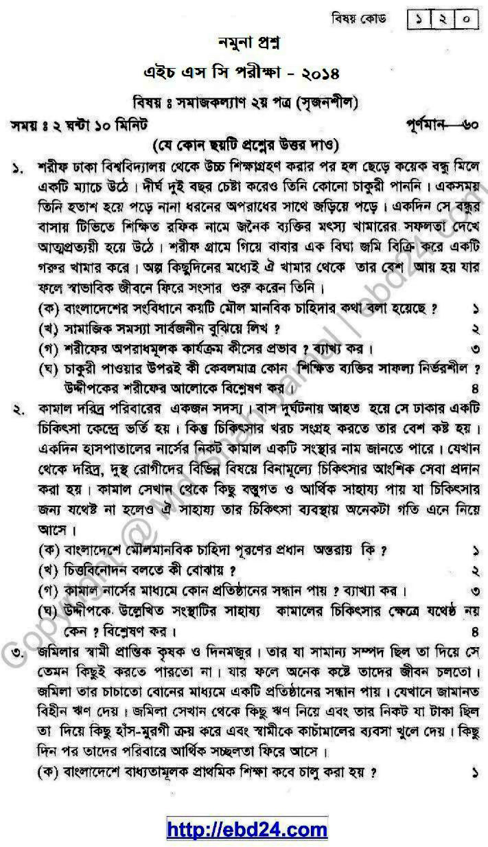 social-welfare-suggestion-and-question-patterns-of-hsc-examination (1)