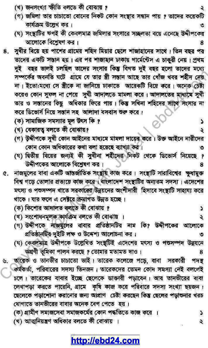 social-welfare-suggestion-and-question-patterns-of-hsc-examination (2)