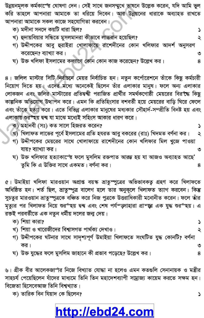 Islamic History- 1st HSC Suggestion and Question Pattern of Examination 2014 (2)