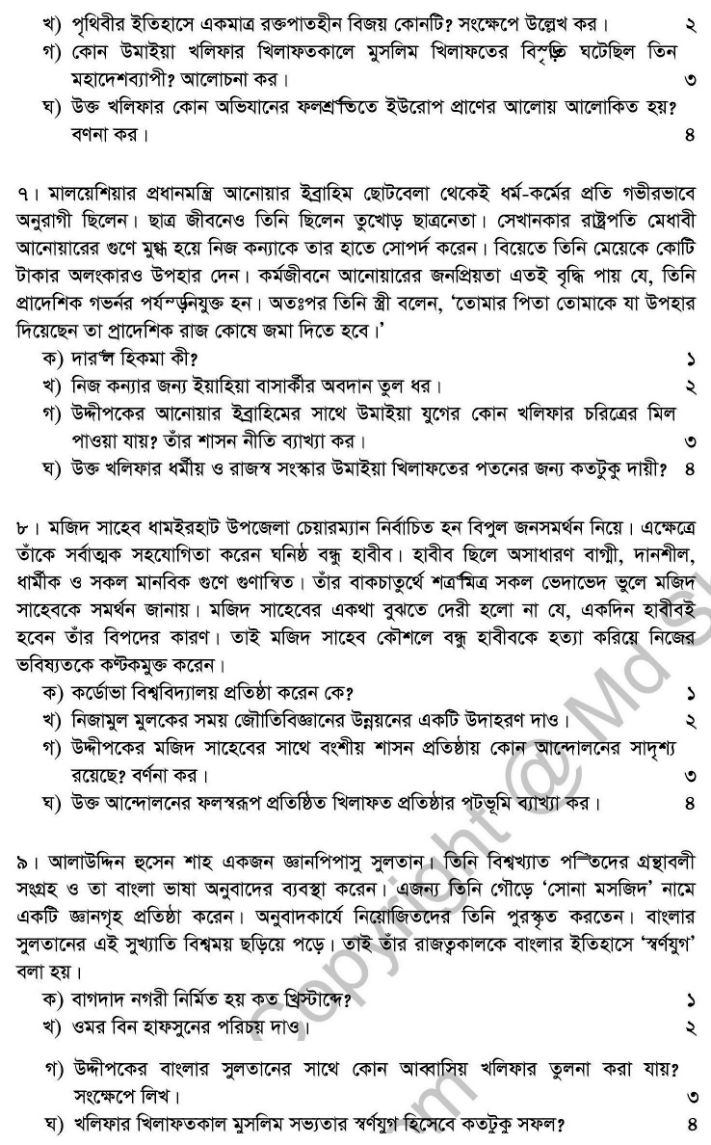 Islamic History- 1st HSC Suggestion and Question Pattern of Examination 2014 (3)