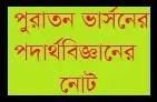 Bangla Version