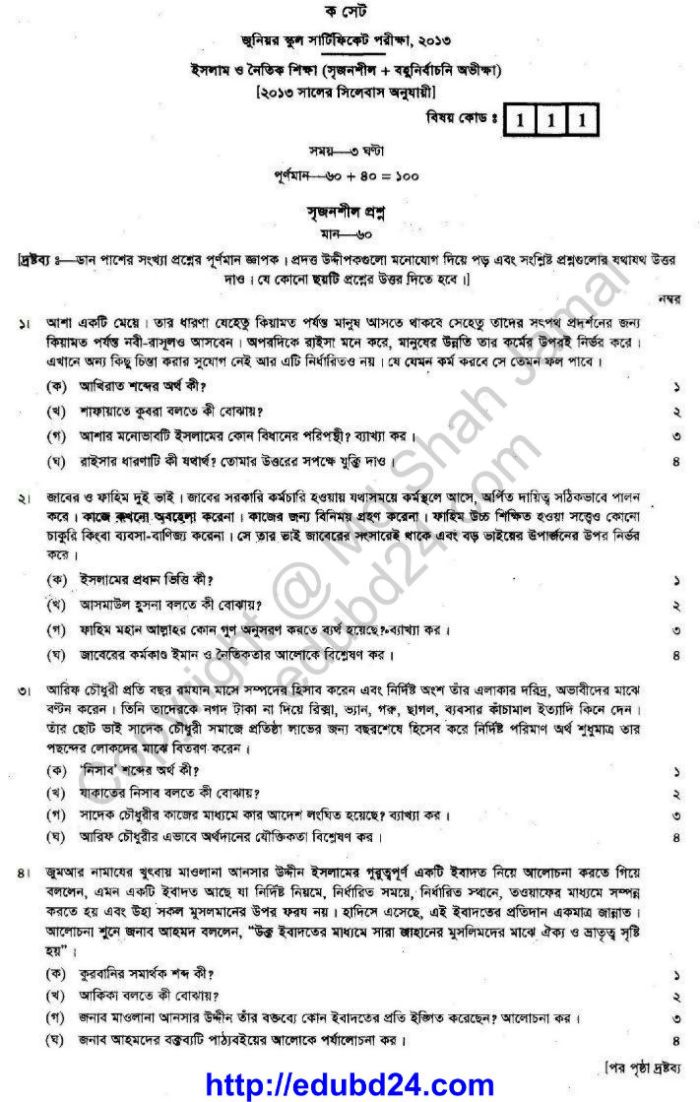 JSC Islam and moral education Board Question of Year 2013