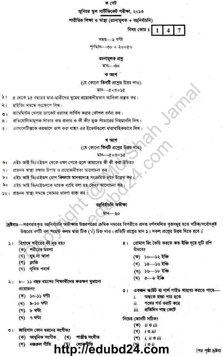 Sharirik shikkha O Shasto Suggestion and Question Patterns of JSC Examination 2014-5