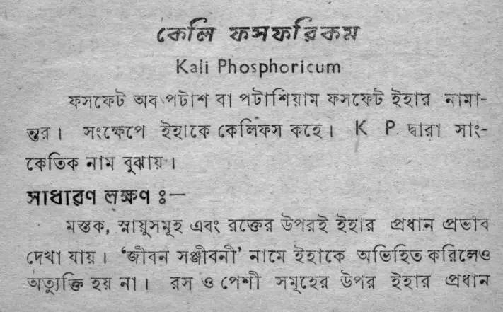 Kali Phos (1)
