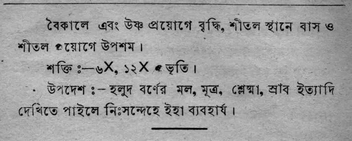 Kali Sulph (4)