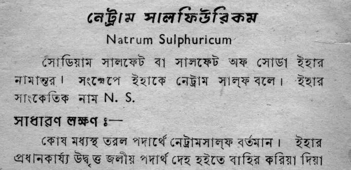 Nat Sulph (1)