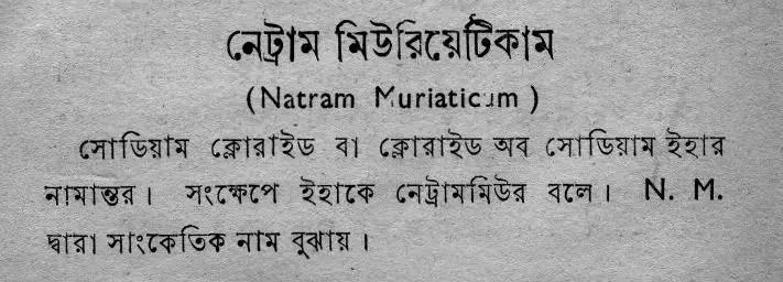Natrum Mur (1)