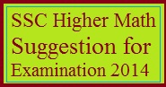 SSC Higher Math Suggestion for Examination 2014