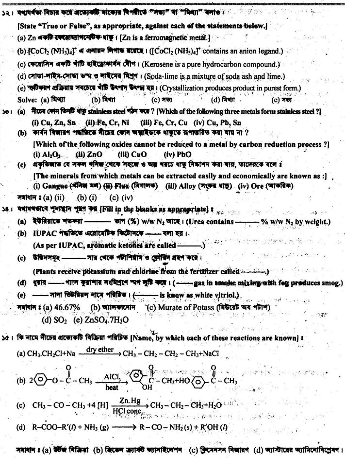 buet-admission-engneering-question-with-solved-2004-05_15