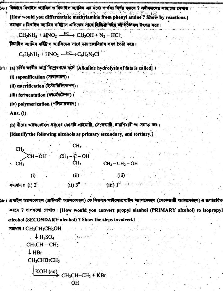 buet-admission-engneering-question-with-solved-2004-05_16
